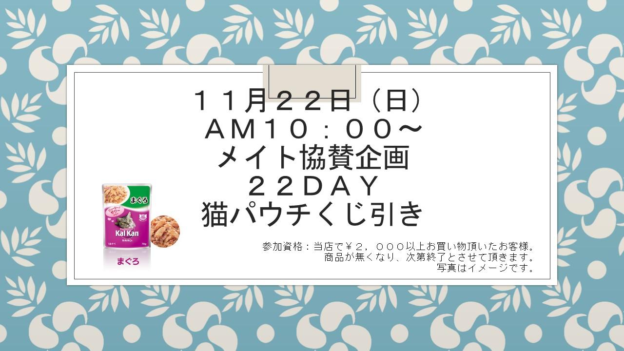151117 アウトレット変更告知&イベント告知_e0181866_11213691.jpg