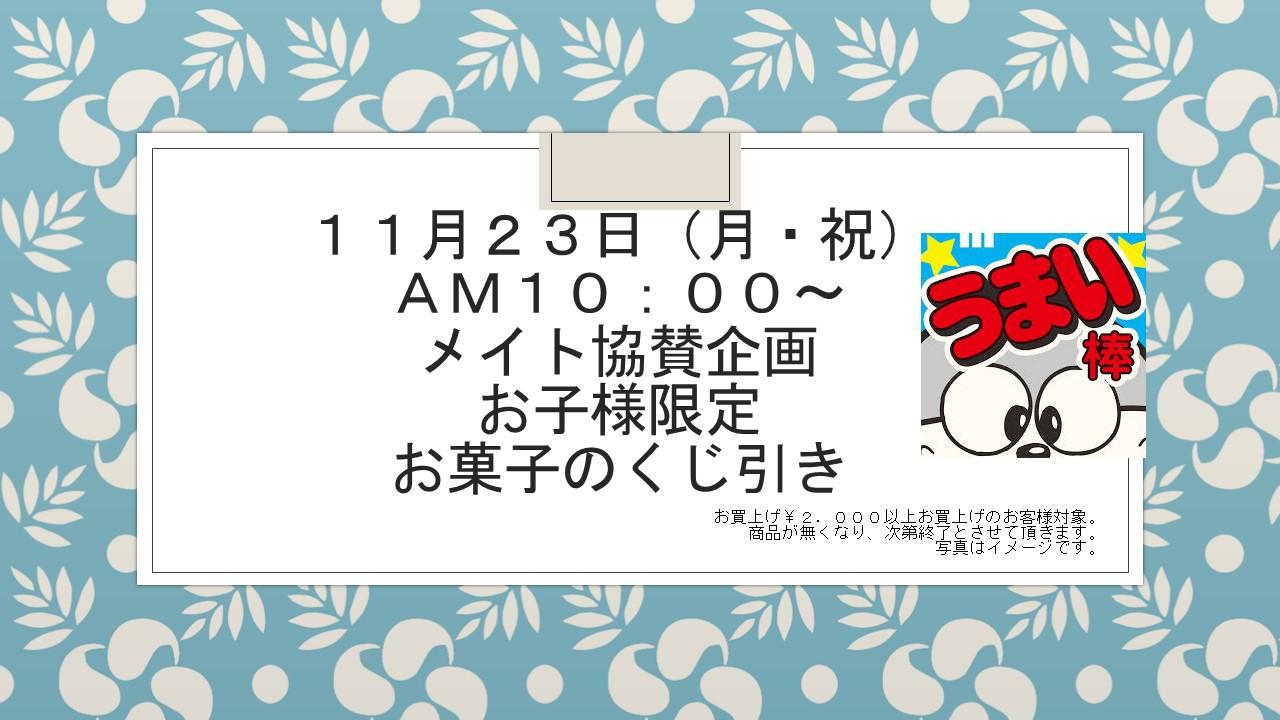 151117 アウトレット変更告知&イベント告知_e0181866_11224133.jpg