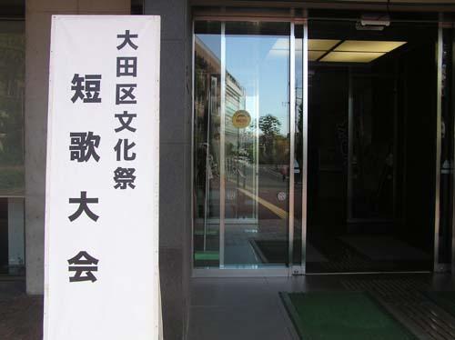 大田区文化祭短歌大会まで見たこと_f0211178_22364472.jpg