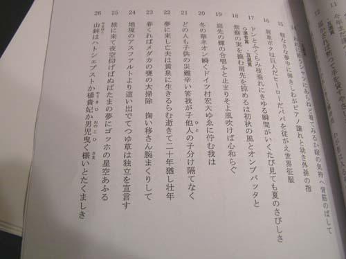 大田区文化祭短歌大会まで見たこと_f0211178_2237356.jpg