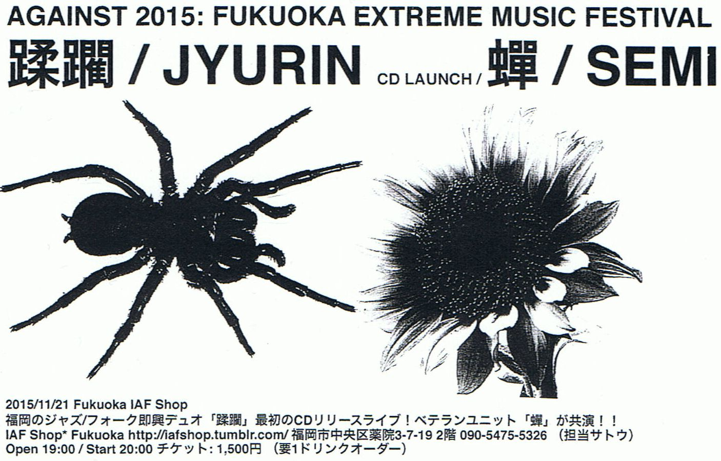 「AGAINST 2015: FUKUOKA EXTREME MUSIC FESTIVAL」 蹂躙/蟬_f0190988_23323079.jpg