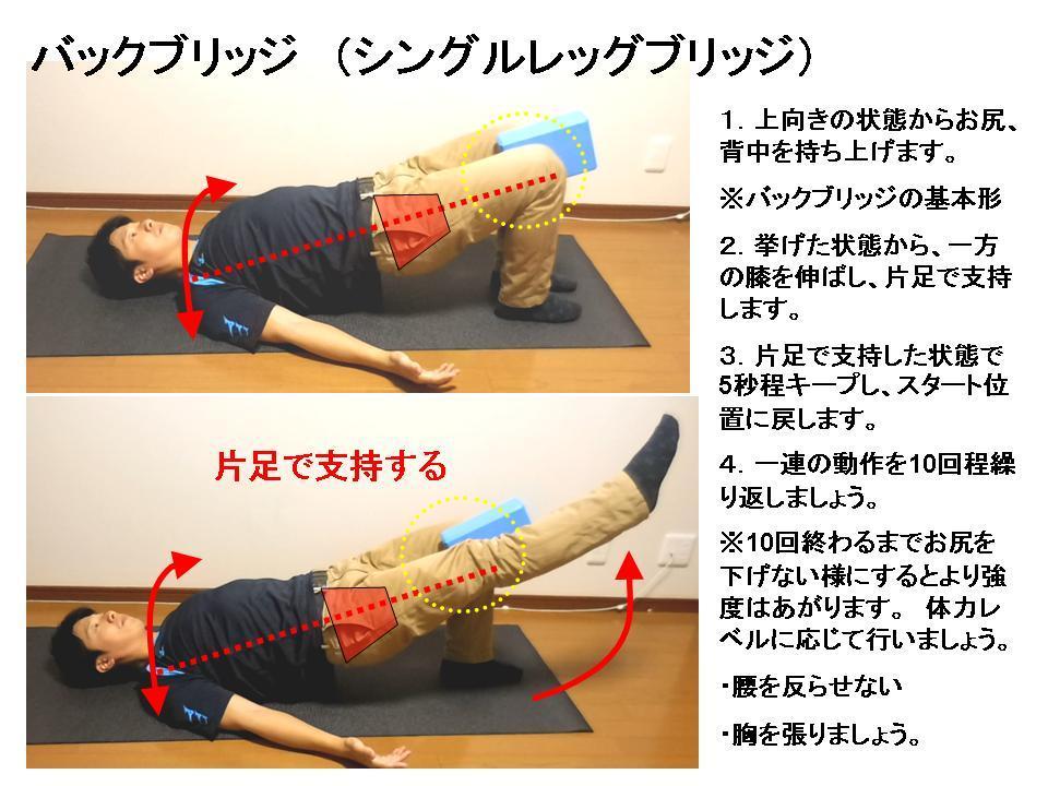 体幹トレーニングの効果的な方法 No6「バックブリッジ応用①」_c0362789_02045314.jpg