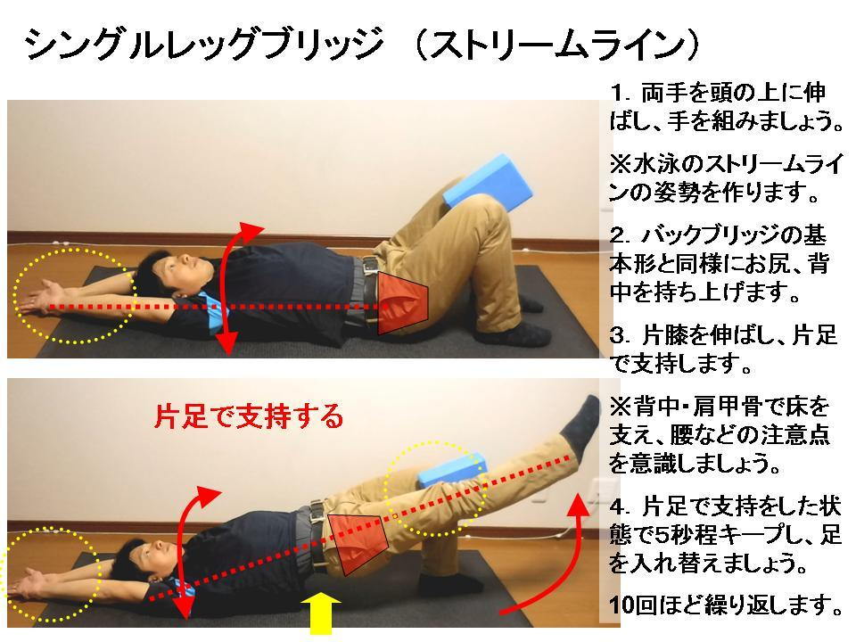 体幹トレーニングの効果的な方法 No6「バックブリッジ応用①」_c0362789_02095530.jpg