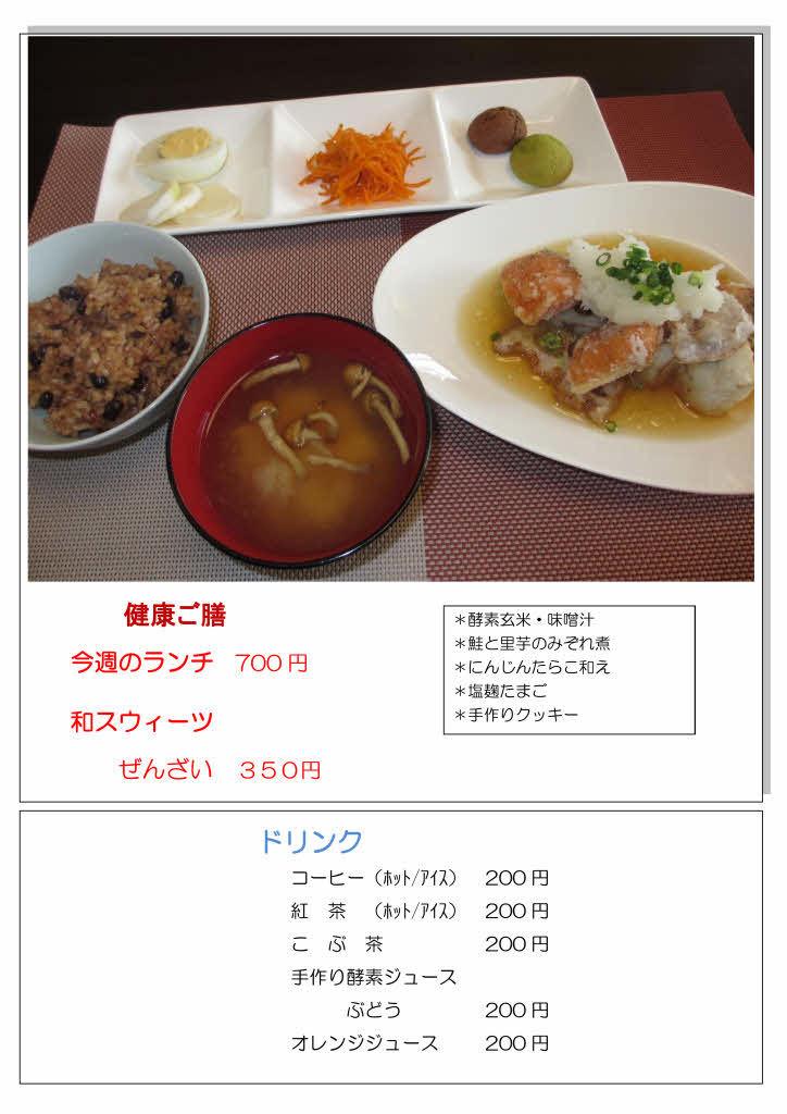 健康ご膳『酵素玄米・鮭と里芋みぞれ煮』_b0340798_10591473.jpg