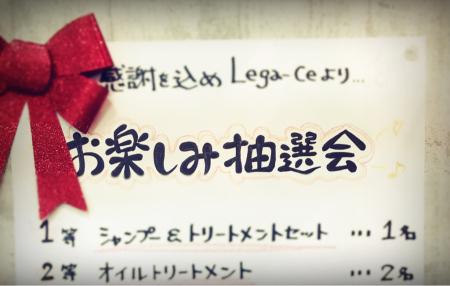 お楽しみ抽選会☆_f0158908_09572064.jpg