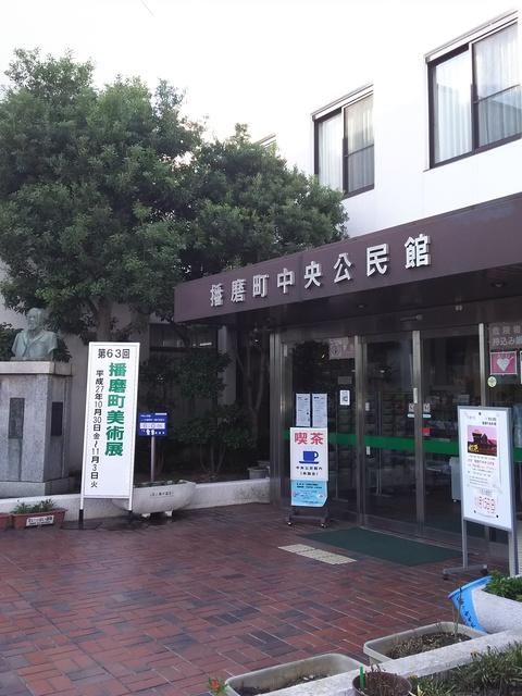 兵庫県加古郡播磨町展奨励賞_a0288226_22562826.jpg
