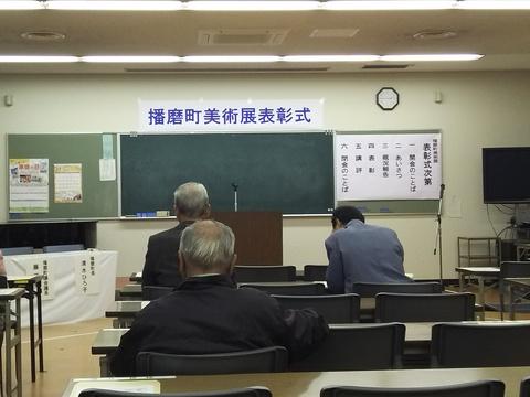 兵庫県加古郡播磨町展奨励賞_a0288226_22565380.jpg