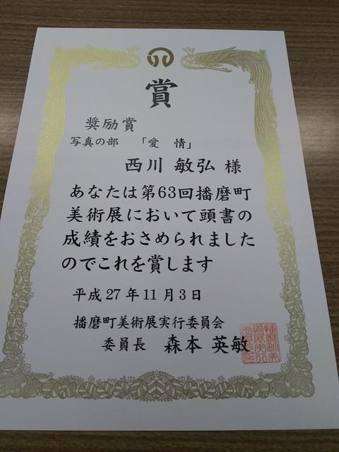 兵庫県加古郡播磨町展奨励賞_a0288226_22572012.jpg
