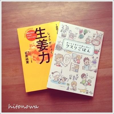 hitonowa books_f0256728_13524226.jpg