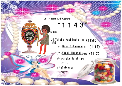 『Guess the number of jelly beans in the jar!』_c0345439_16063564.png