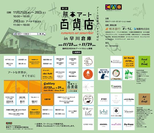 第二回 「熊本アート百貨店」 in 早川倉庫 <2015.11.25~29>_f0159642_1323618.png