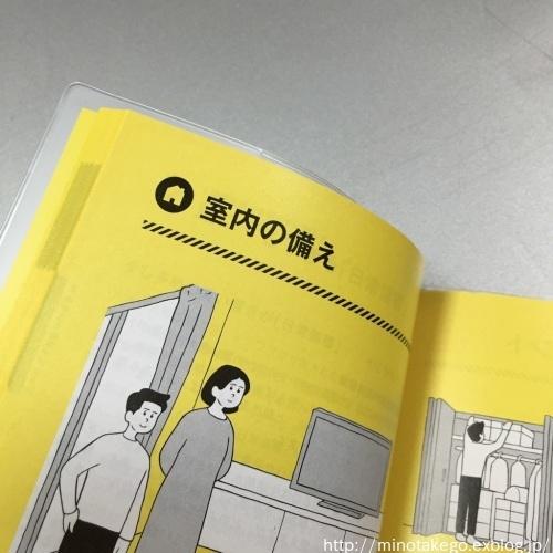 『東京防災』嬉しい一般発売_e0343145_19552841.jpg