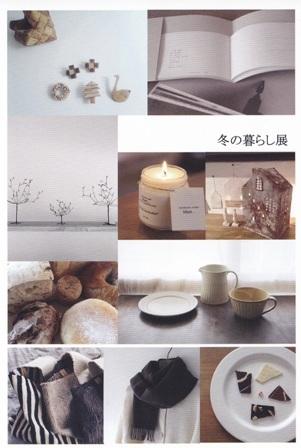 冬の暮らし展 @ ao+水玉_b0219956_00425476.jpg