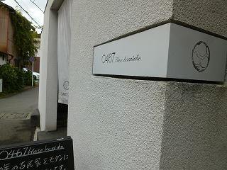 KAMAKURAその2  大人空間の古民家カフェでランチ♪_a0165160_16145844.jpg