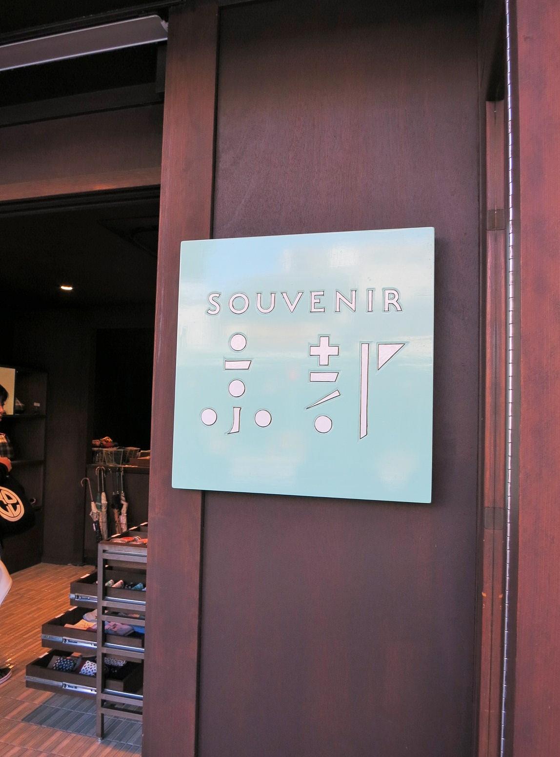 京都で朝活④ 次回の為の覚書き♪_f0236260_17282449.jpg