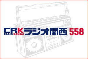 ラジオ関西さんの番組に、電話出演させていただきました~♪(^o^)/_d0191262_22053583.jpg