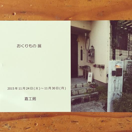 「おくりもの展」_f0238584_11500958.jpg