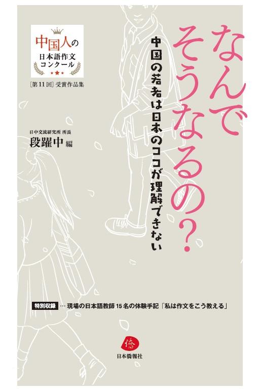 本日のメルマガは、第11回「中国人の日本語作文コンクール」受賞作品集まもなく刊行の特集です_d0027795_13103423.jpg