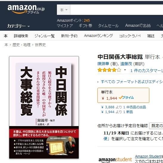 『中日関係大事総覧』に関する初めての書評がアマゾンに掲載された_d0027795_16255065.jpg