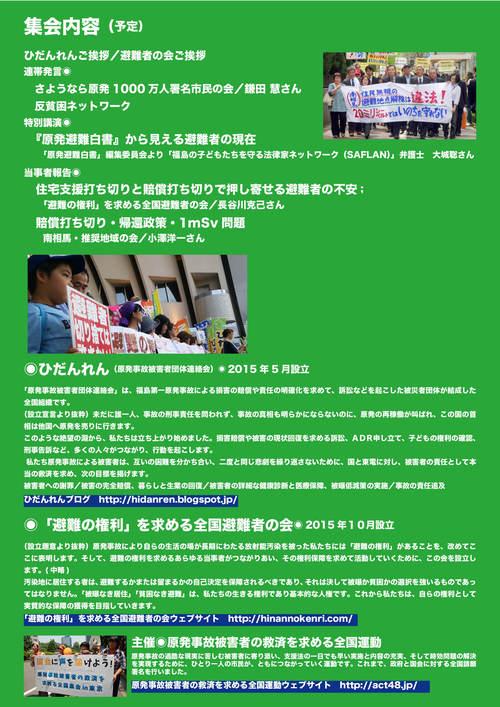 原発事故被害者の切捨てを許さない東京集会_e0068696_7113485.jpg
