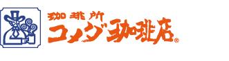 コメダ珈琲店のテイクアウト_d0349797_22150232.jpg