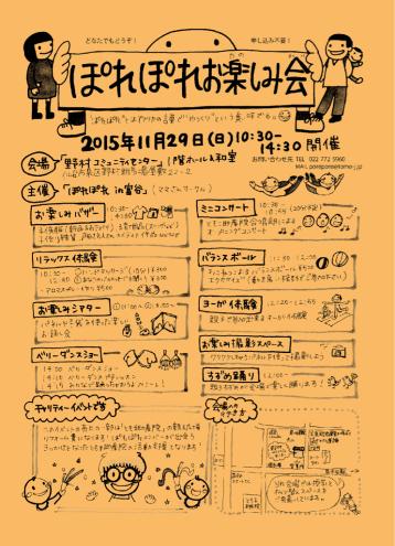 ぽれぽれお楽しみ会  開催のお知らせ_d0349797_22492326.jpg