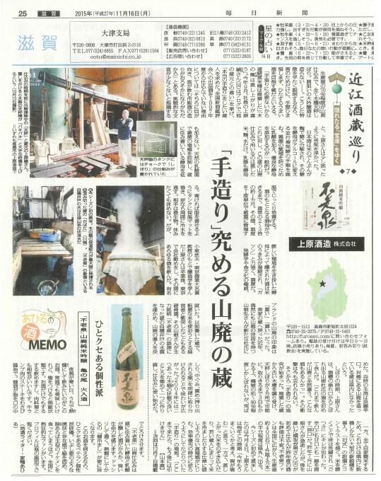 毎日新聞滋賀版『近江酒蔵巡り』 第7回:『不老泉』上原酒造さん_a0309506_06030460.jpg