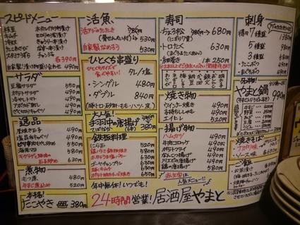 11/15 やまと@新宿_b0042308_18581682.jpg