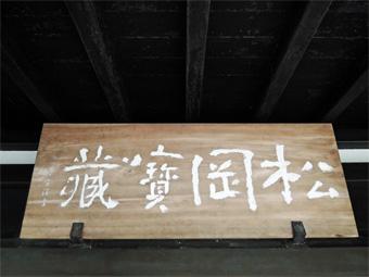 東慶寺の腰壁_c0195909_13574846.jpg