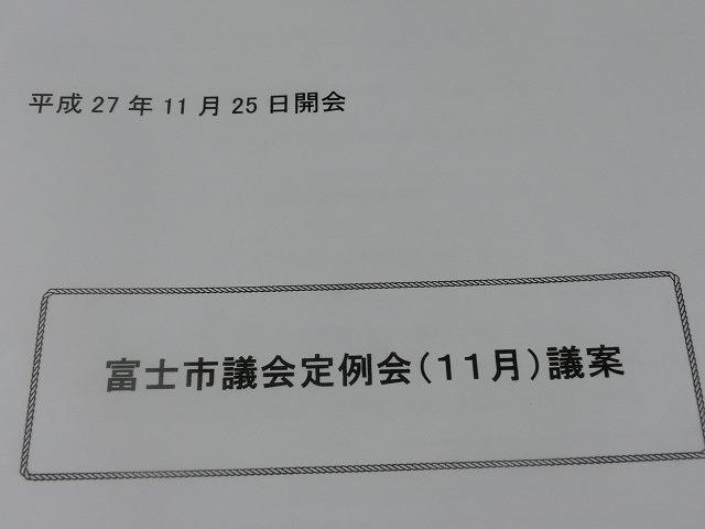 11月定例議会は、「総合計画 後期基本計画」や「水道料金改定条例」(値上げ)等の審査を行います_f0141310_7143065.jpg