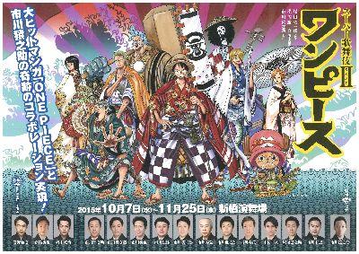 初体験!スーパー歌舞伎_e0234016_1942270.jpg