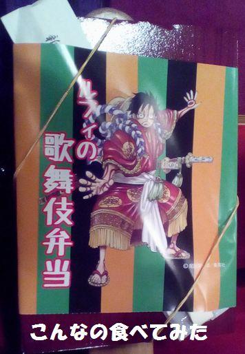 初体験!スーパー歌舞伎_e0234016_1975138.jpg