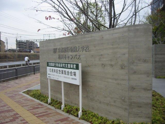 京都銀行 美術研究支援制度15周年記念展覧会 「京銀コレクションの15年」_e0155231_20481333.jpg