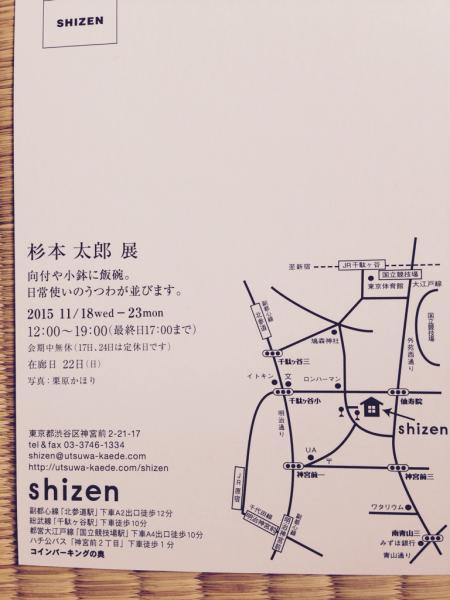 杉本太郎さんの個展始まりました_b0132442_11313820.jpg