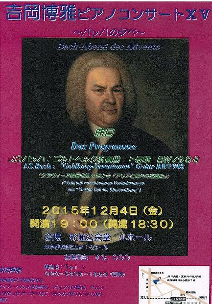 吉岡博雅ピアノコンサートXV_e0064847_2205247.jpg