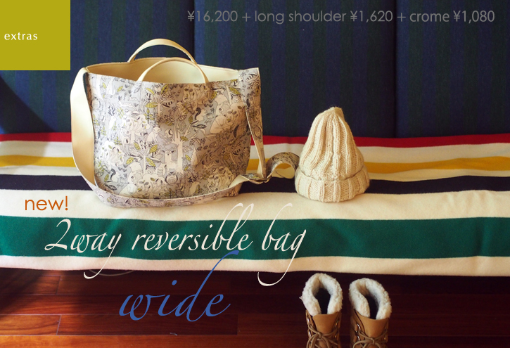 "2way reversible bag ""wide\""のサイズ感_e0243765_15351395.jpg"
