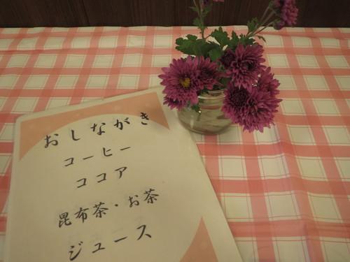 11月 喫茶_a0158095_1720476.jpg