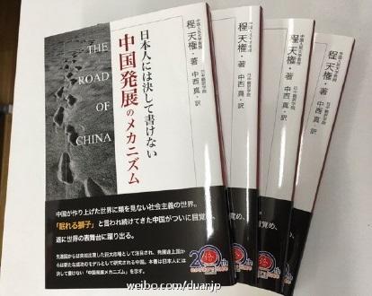 最新刊『中国発展のメカニズム』、本日見本納品_d0027795_15281626.jpg