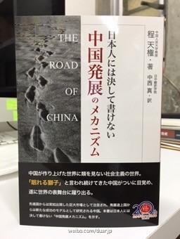 最新刊『中国発展のメカニズム』、本日見本納品_d0027795_15284599.jpg