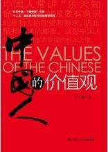 中国人の本質を発見する一冊『中国人の価値観』(仮題)刊行決定!_d0027795_15515298.jpg