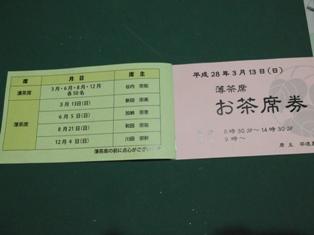氷見の新しい茶会_e0008704_1355619.jpg