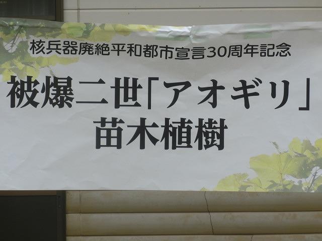 米の宮公園で被爆二世「アオギリ」の苗木の記念植樹_f0141310_7185646.jpg
