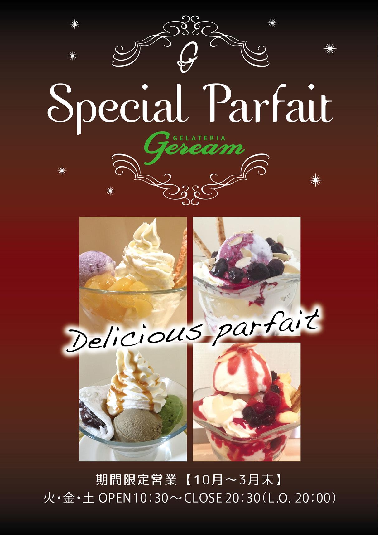 ついに平岸で『Special Parfait Geream』開始!_a0210514_15142016.jpg
