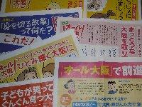 日刊ニュース「オール大阪 さよなら維新」は11号を重ねました。_c0133422_033309.jpg
