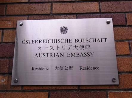 オーストリア大使公邸にてお茶会_d0334837_22490367.jpg