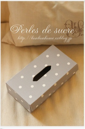 自宅レッスン リボンボックス ティッシュケース ハウス型の箱 サティフィカ ミロワー_f0199750_17141025.jpg