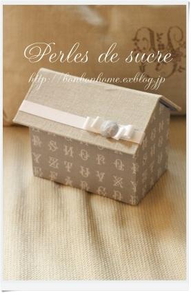 自宅レッスン リボンボックス ティッシュケース ハウス型の箱 サティフィカ ミロワー_f0199750_17151252.jpg