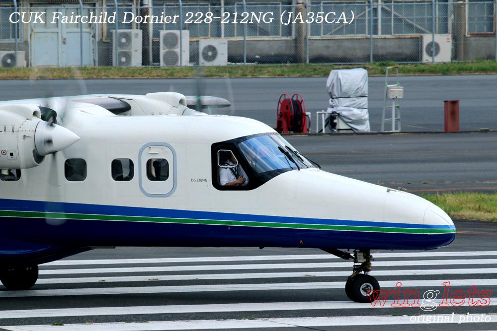 '15年 調布飛行場レポート・・・CUK/JA35CA_f0352866_16181659.jpg