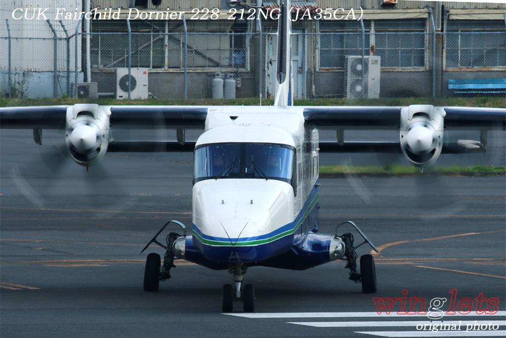 '15年 調布飛行場レポート・・・CUK/JA35CA_f0352866_161876.jpg