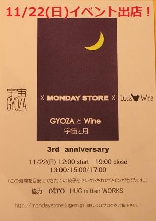 11/22は長泉・Monday Storeへ!_b0016474_19341627.jpg